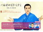 国民的歌手、三波春夫が音声合成技術で蘇えり「東京五輪音頭」を歌う!