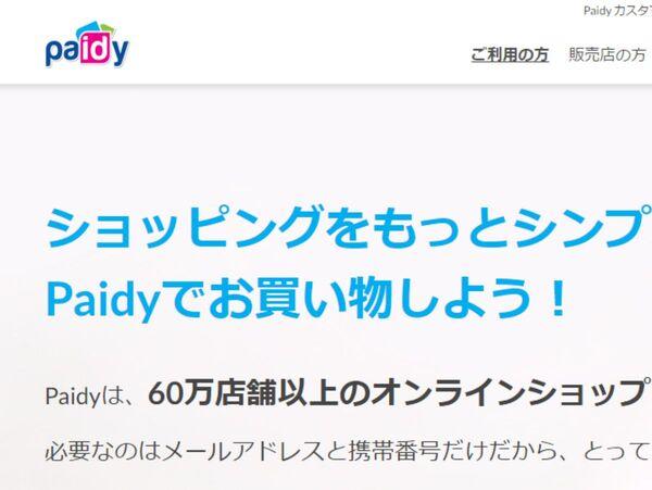 事前登録なしのオンライン決済サービス「Paidy」、 フリマアプリ「フリル(FRIL)」に採用