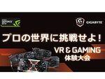 Dustel BOXと対戦できる! VR&GAMING体験イベントを10月22日開催