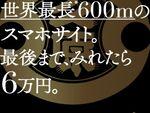 600mスクロールするだけで6万円! 「あごだしチャレンジ」今年も開催