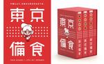 食べられる防災ブック「東京備食」、クラウドファンディング開始