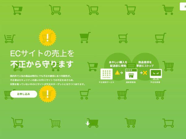 クレカ不正使用を検知するサービス、月額3000円から提供開始