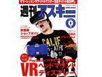 PlayStation VR総まとめも!無料の週アス秋葉原版はVR特集