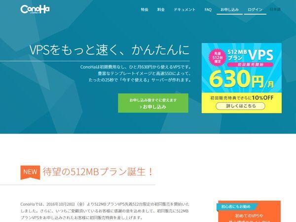 月額630円で利用できる、VPSサービス「ConoHa」の512MBプラン