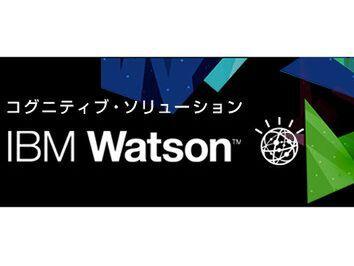 ソフトバンク、IBM Watsonを活用したソリューションの販売を開始