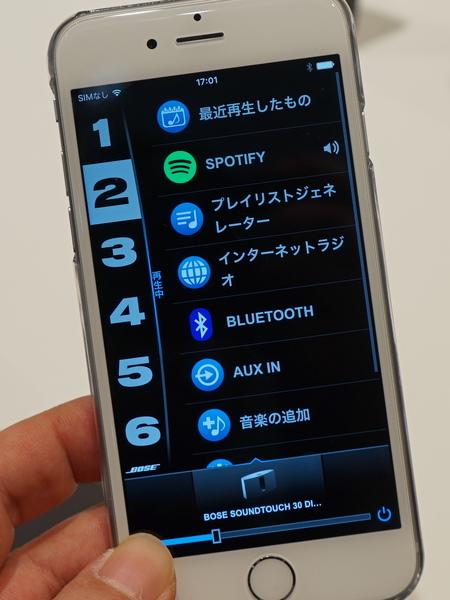 SoundTouchアプリにSpotifyの項目が追加されている