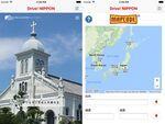 デンソー、住所のない場所でも指定できる「マップコード」対応アプリを提供開始
