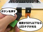ソニー「MESH」の実用案 湿度チェッカーを作る