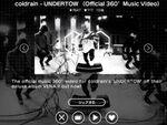 360Channelリニューアル! coldrain8/17の360度MVを配信