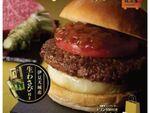 ロッテリアの「松阪牛ハンバーガー」、2000円で3日間限定販売へ