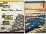 東京観光と同時に江戸を観光「タイムスリップタクシー」
