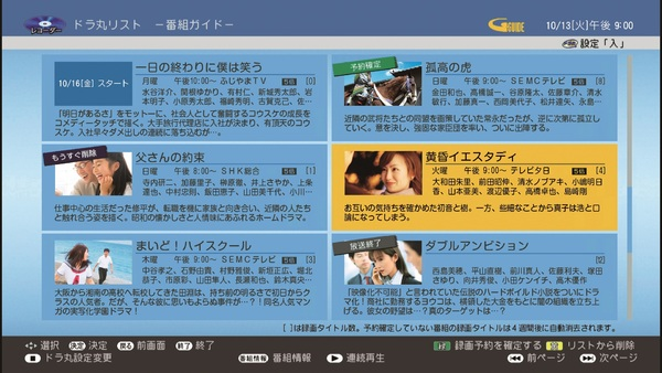 「ドラ丸」で自動録画された番組のリスト