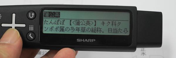 国語モデルで日本語をなぞってみたところ。難しい漢字などの意味や読みを確認できる