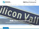 日本発グローバル・ベンチャー創出支援プログラム公募開始「飛躍 Next Enterprise」