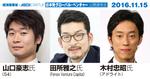 知らざれる海外成長ベンチャー事情 海外で日本企業が活躍するためには?