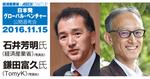 経産省石井氏、TomyK鎌田氏が語るIoT時代における日本のビジネスチャンスとは