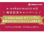 毎月11 日は「e-onkyo musicの日」