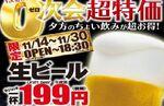 ハイボール1杯99円「庄や」格安ゼロ次会キャンペーン