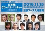 東京・飯田橋にヤバいベンチャー23社集結【11/15開催】