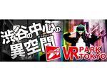 アドアーズのVRエンターテインメント施設「VR PARK TOKYO」12月16日にオープン