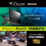 新作VR格闘ゲームも! 「Japan VR Summit 2」にマウスが出展
