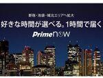 アマゾン、1時間以内配送「Prime Now(プライム ナウ)」が東京23区すべてで利用可能に