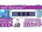 上海問屋、Intel RealSense 3Dを販売開始