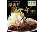 松屋に高支持率・高ボリュームの「厚切り豚テキ定食」が帰ってきた!