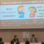 【対談】人工知能は教育をどう変える? 2020年に向けた日本の「学び方」と漆紫穂子校長が気づいたこと