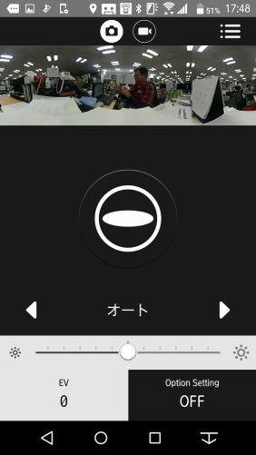 「RICOH THETA S」アプリの静止画撮影画面。上部にライブビューが表示できる