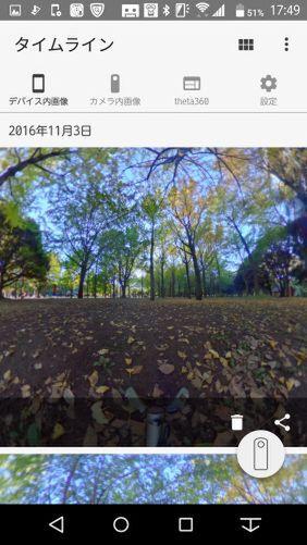 撮影した画像は撮影時間順に大きなサムネイルで表示される