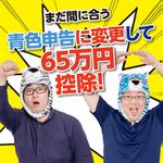 青色申告に変更して65万円控除! 複雑な複式簿記は無料ソフトで時短できる