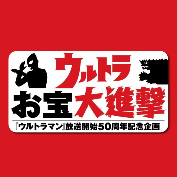 """ウルトラマン放送開始50年記念企画""""ウルトラお宝大進撃"""""""