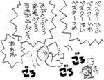 唐沢なをき「タカラマ」第2回 ウルトラマン トレジャーズ刊行記念漫画