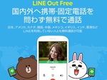 広告視聴で携帯・固定通話が無料! 「LINE Out Free」登場