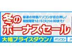 Core i7+GTX 1070デスクトップが12万5980円! パソコン工房「冬のボーナスセール」に大注目だ!