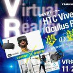 札幌でHTC ViveとOculus Riftの体験会とVR業界セミナー