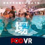 フジテレビのVRコンテンツが体験できる「FOD VR」アプリ登場!