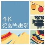 ダズルが4K徳島映画祭でVRプロダクト分析サービスの展示と講演