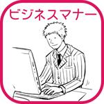 ビジネスマナーや用語をマスターできるAndroidアプリ3選