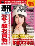 週刊アスキー特別編集 2017冬の超お買物特大号