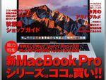 新MacBook Proシリーズの買いドコロ! 無料の週アス秋葉原版が徹底検証