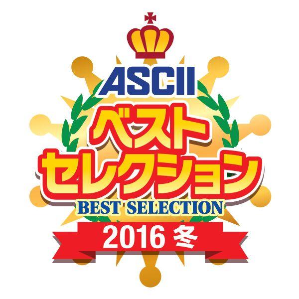 ASCII 冬のベストセレクション 2016