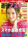 週刊アスキー No.1104 (2016年11月29日発行)