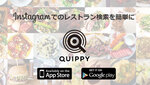 Quippy、インスタ写真でレストランを検索
