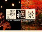 世界や日本の絶景を堪能! 360Channelに新チャンネル『一生に一度は見たい絶景』登場!