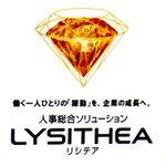 日立、AIを用いた人事総合ソリューション「LYSITHEA(リシテア)」