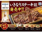 ミニストップ、「いきなり!ステーキ」監修のアンガスビーフステーキ重