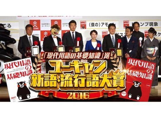 360Channel、「2016ユーキャン新語・流行語大賞」をVRで配信