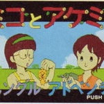 """""""瞬間画面表示""""で当時の常識を覆したPCゲーム『ミコとアケミのジャングルアドベンチャー』"""